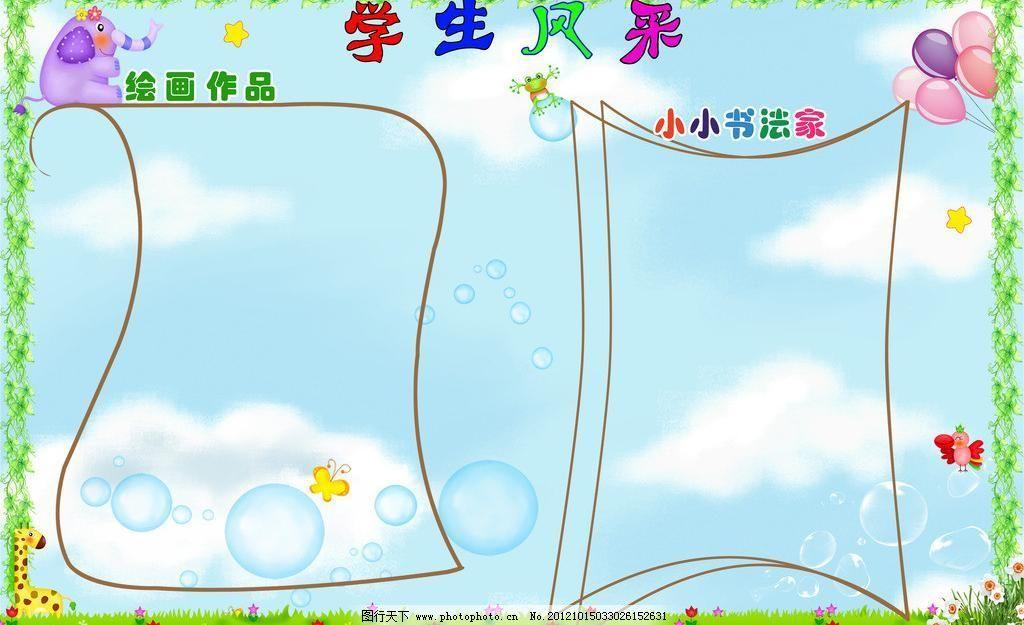 小学 创意展板 框底 背景 蓝天白云图片