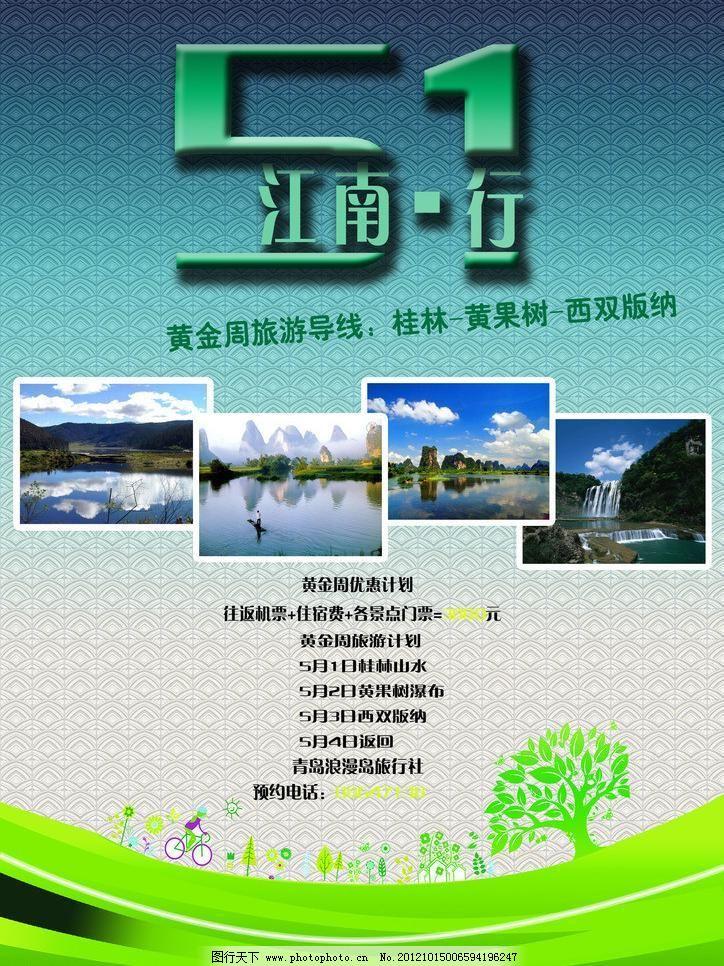 桂林山水 国内旅游 海报设计 旅游海报 五一旅游海报 51 桂林山水