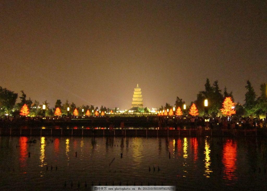 大雁塔夜景 景观 夜景 西安 水体 音乐喷泉 国内旅游 旅游摄影 摄影 1