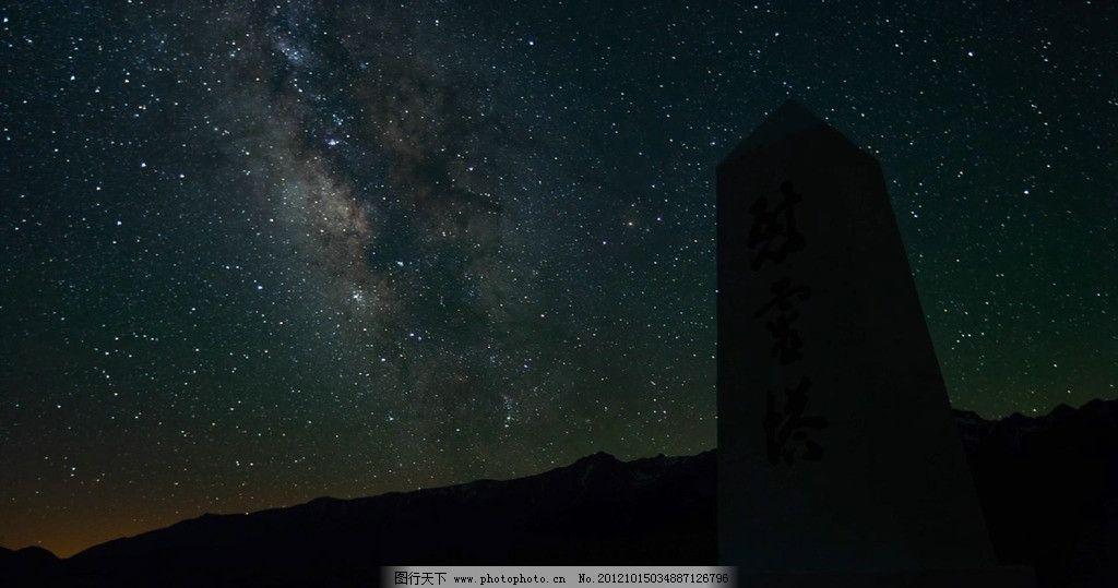 星空 其他 自然景观 摄影 色彩 绚丽 银河 高清 自然风景 72dpi jpg