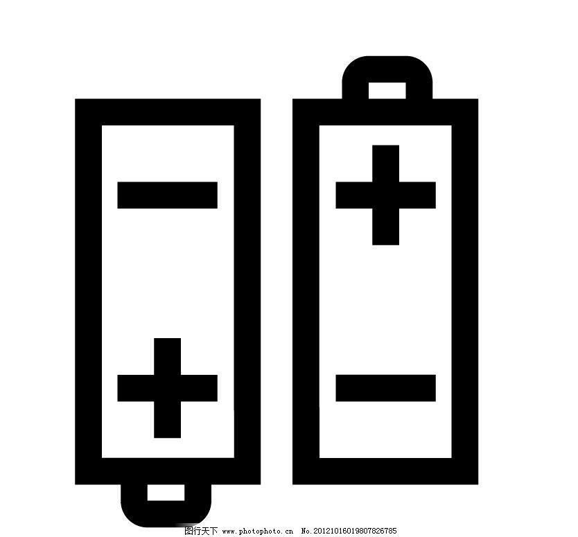 标志 图标 电池正负的标识