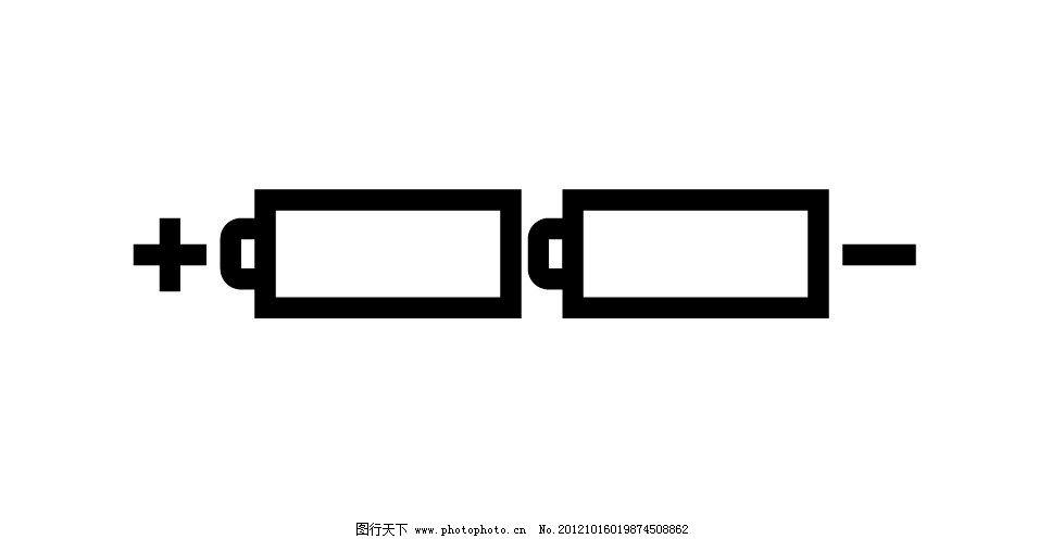 标识 标志 图标 电池正负的标识 标图 小标志 公共标识标志 标识标志