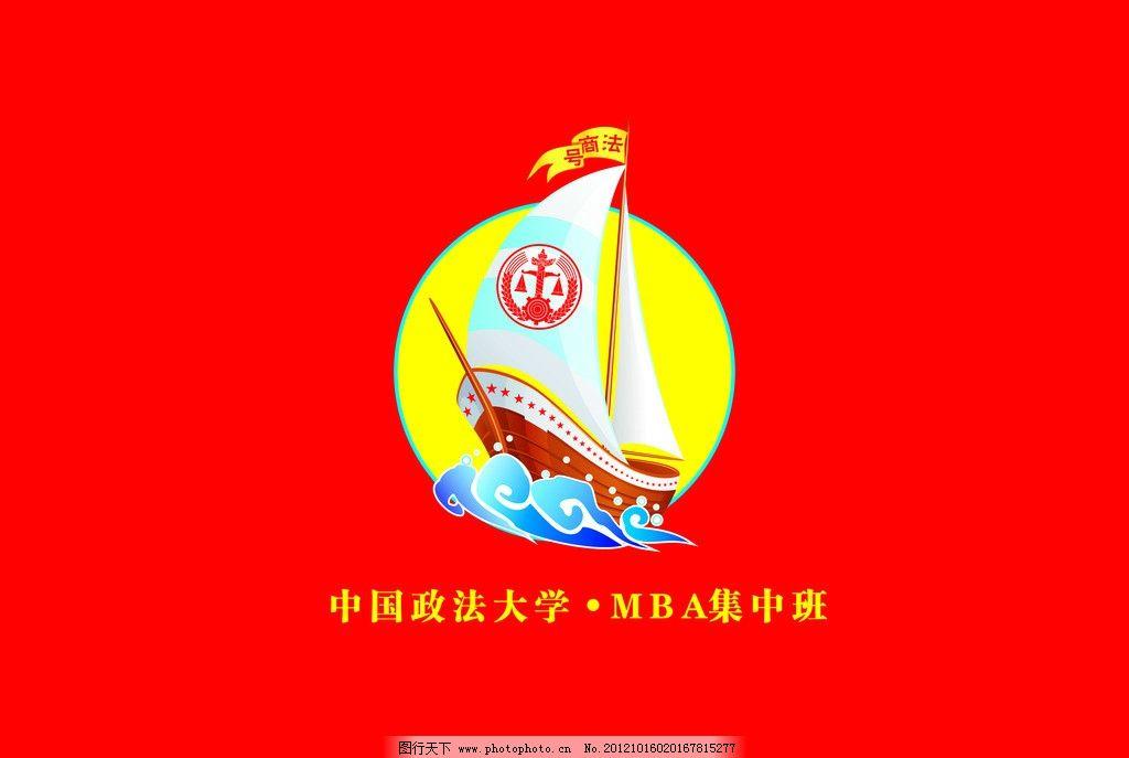 班徽 法学院 帆船 天枰 浪花 波浪 星星 标识标志图标 矢量图片