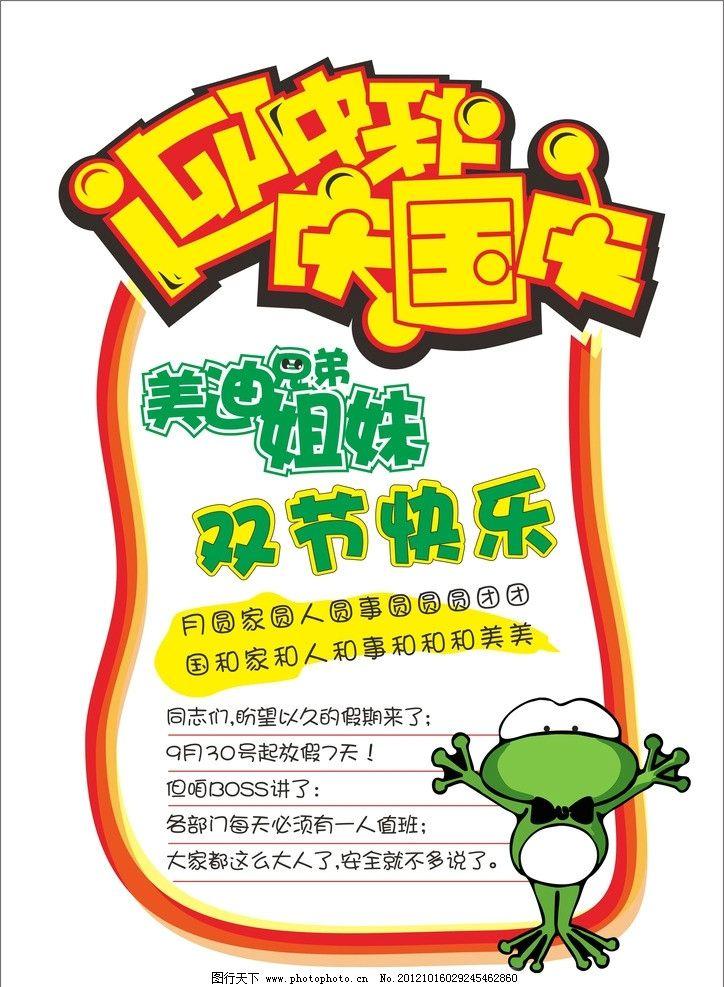 手绘海报 pop 手绘 迎中秋庆国庆-pop海报图片