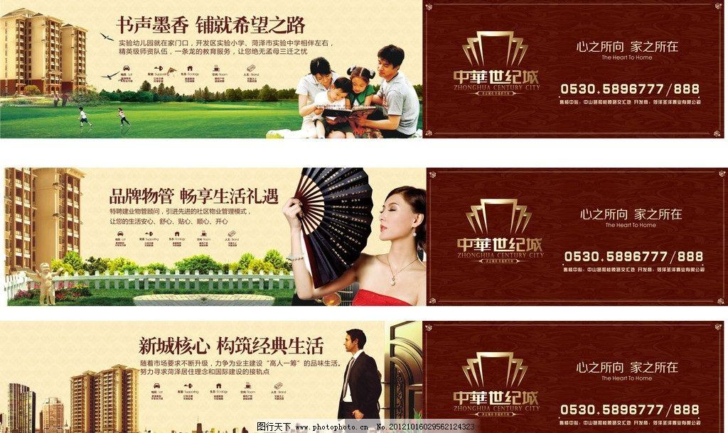 围墙广告 地产 房地产 美女 楼盘 围挡 墙围 户外广告 高清广告 中国