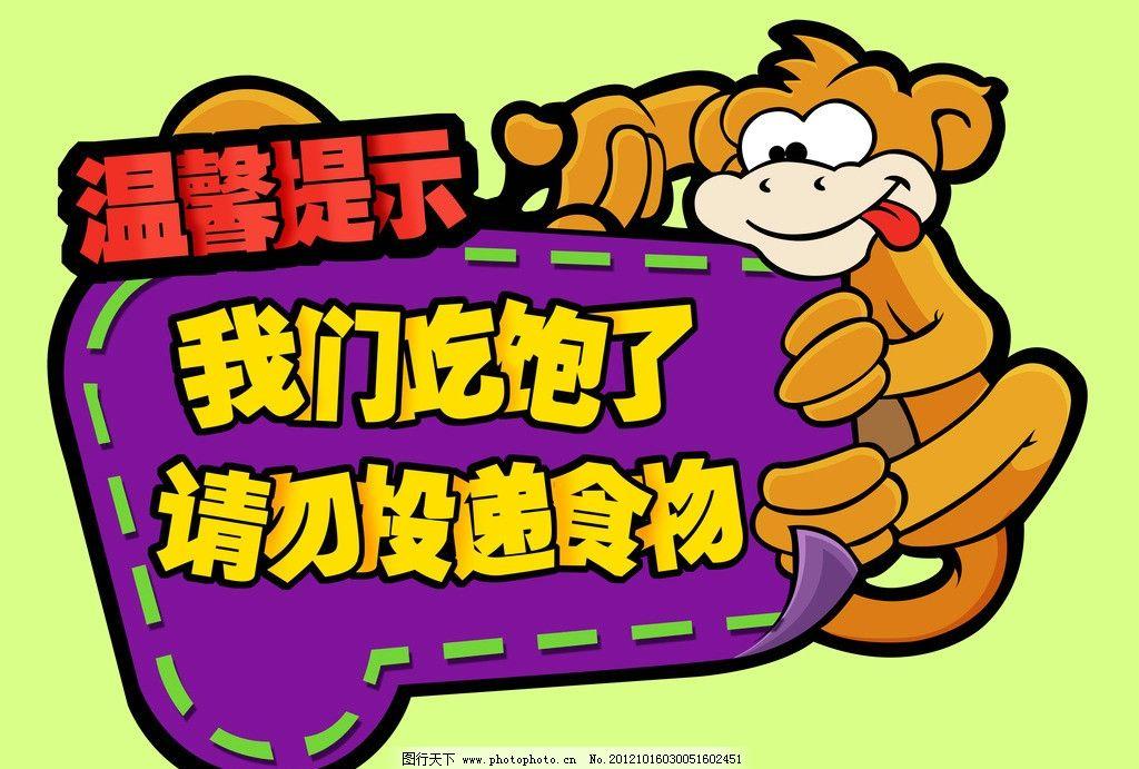 温馨提示 卡通温馨提示 动物园素材 卡通猴子 动物园海报 板报 板报图片