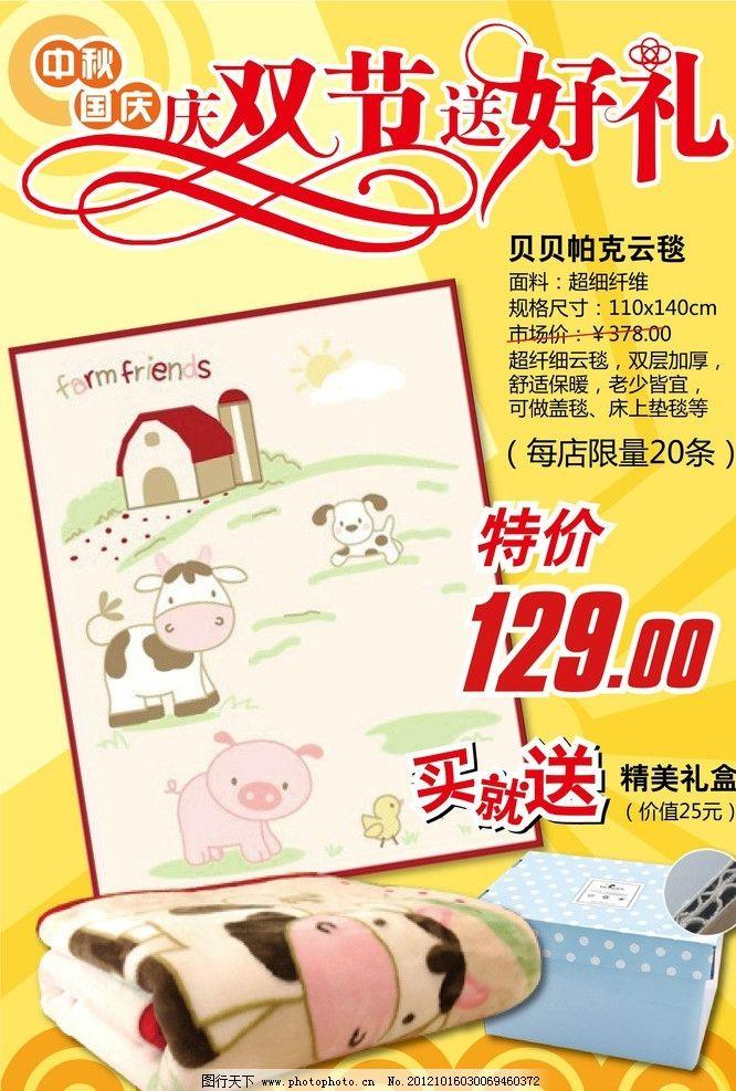 节日海报 海报 海报设计 活动海报 pop海报 商品海报 商场海报 换购