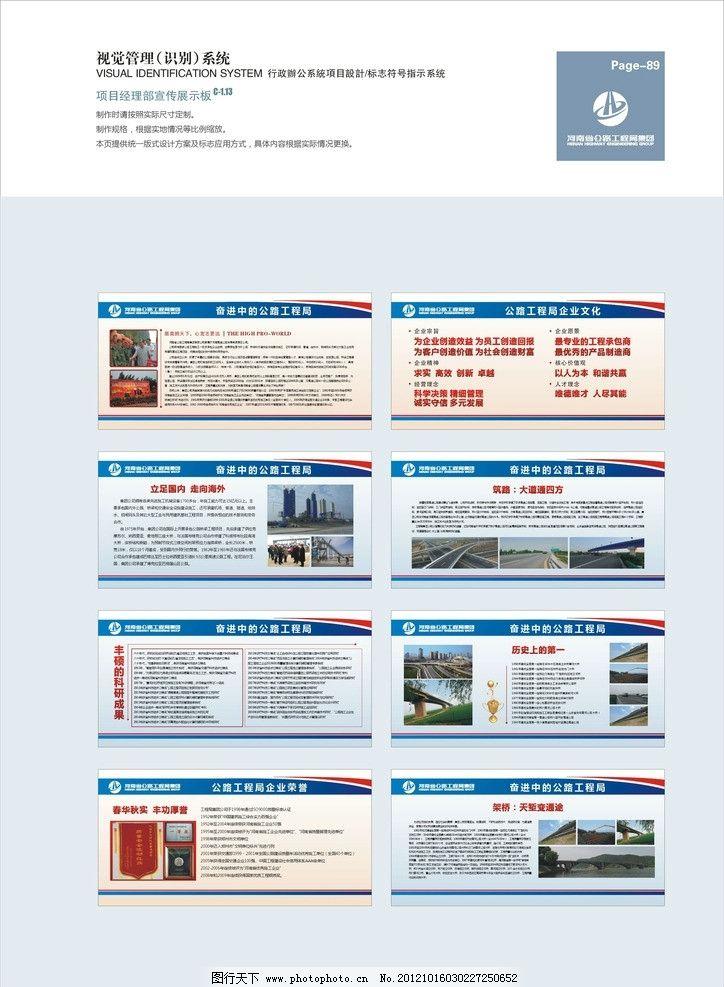 公路工程局 展板 企业文化 科研成果 丰功厚誉 展板模板 广告设计