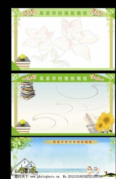 学校展板 宣传栏 宣传模板 展板模板 广告设计 矢量 cdr