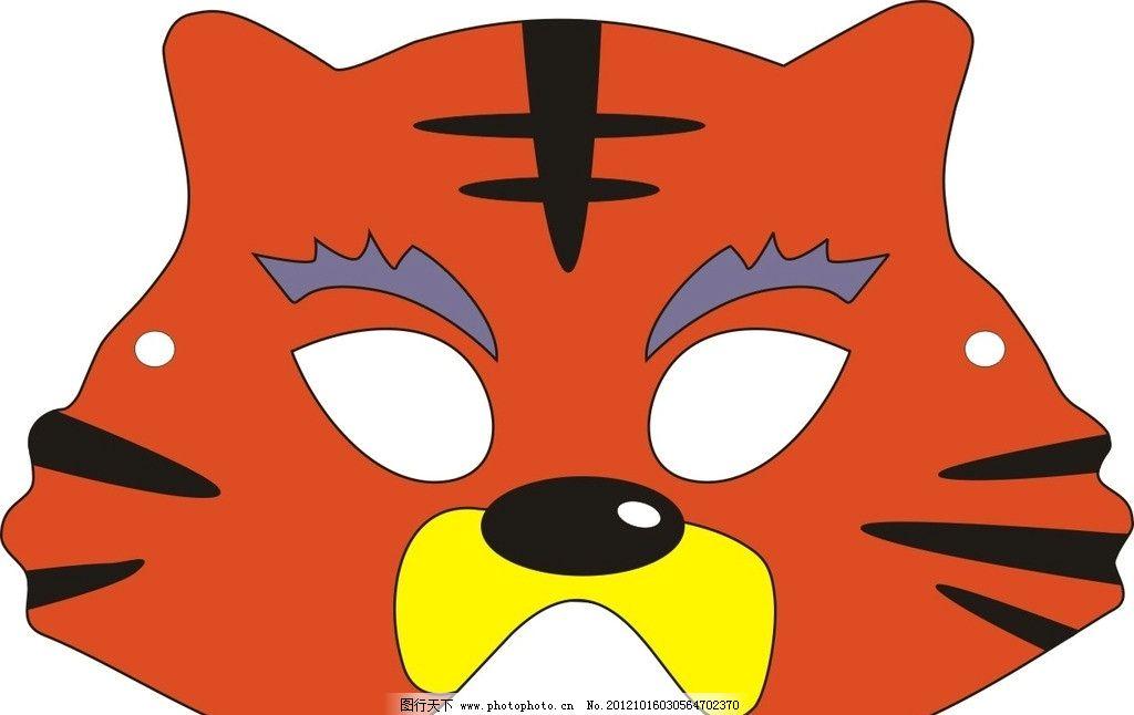 动物头像 面具 卡通形象