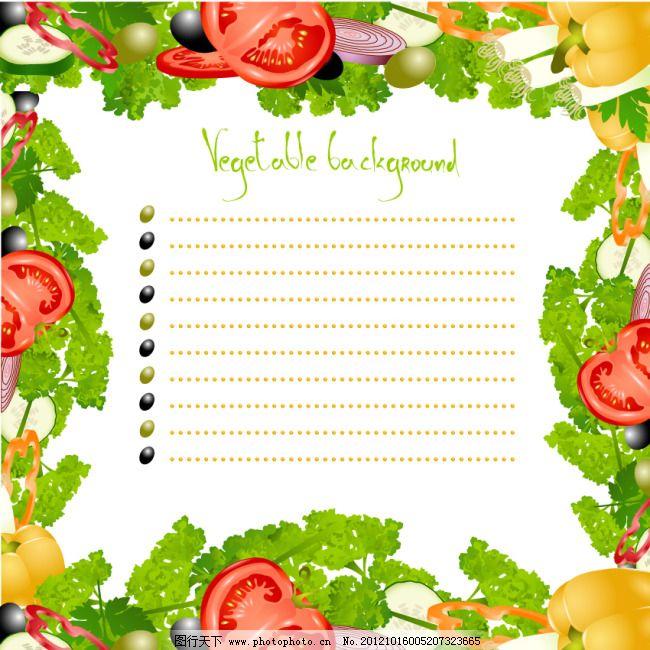 水果 西红柿 水果 西红柿 蔬菜 餐具 边框图片素材 矢量图 花纹花边