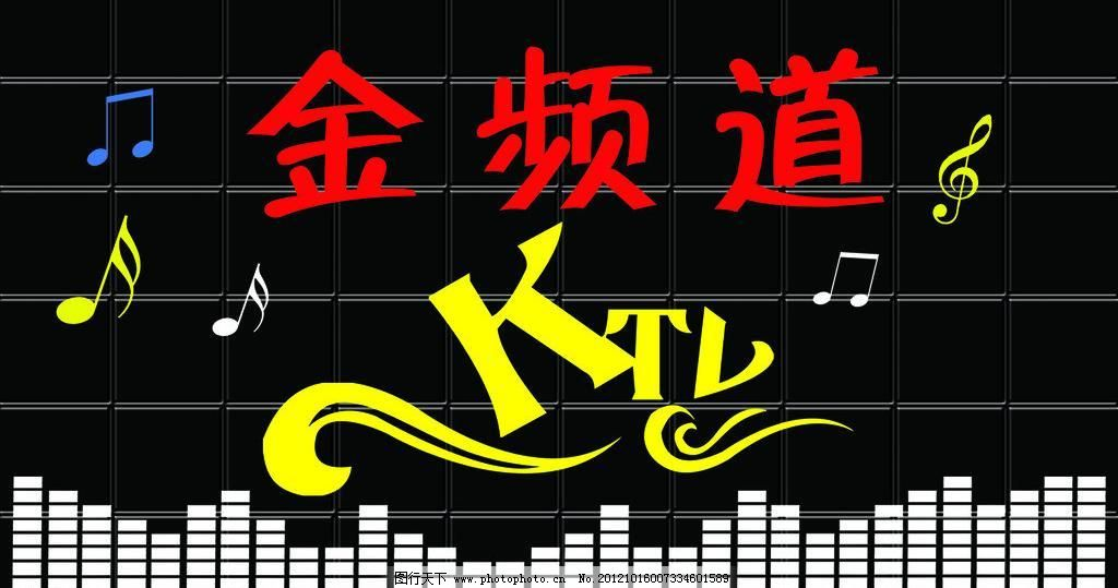 ktv ps psd 分层 广告设计 广告设计模板 海报设计 牌匾 其他设计