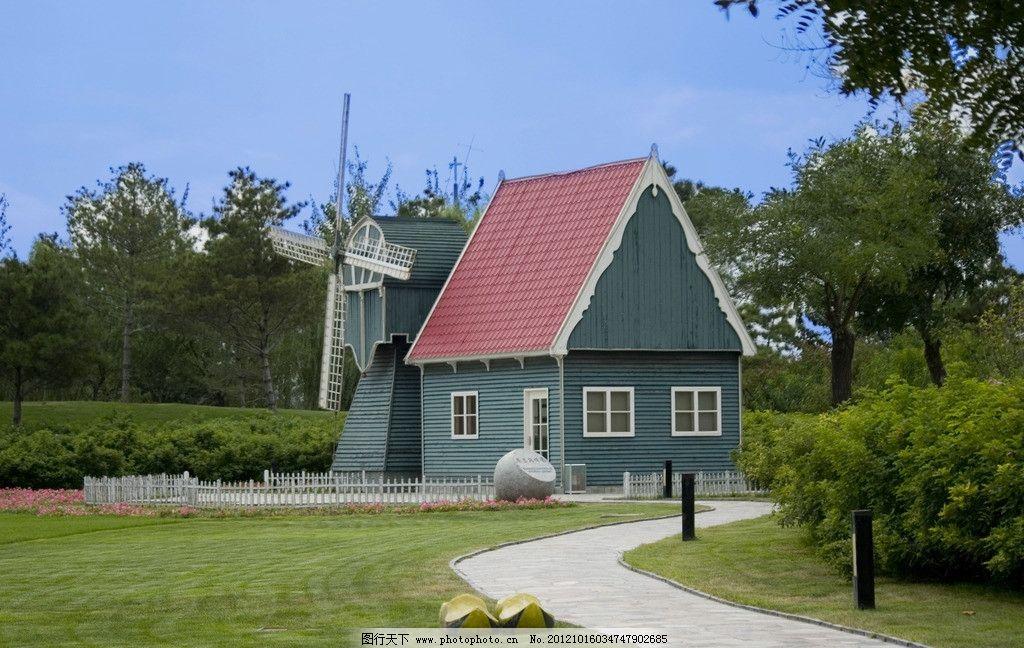田园小屋 风车 绿树 草地 小房子 建筑景观 摄影