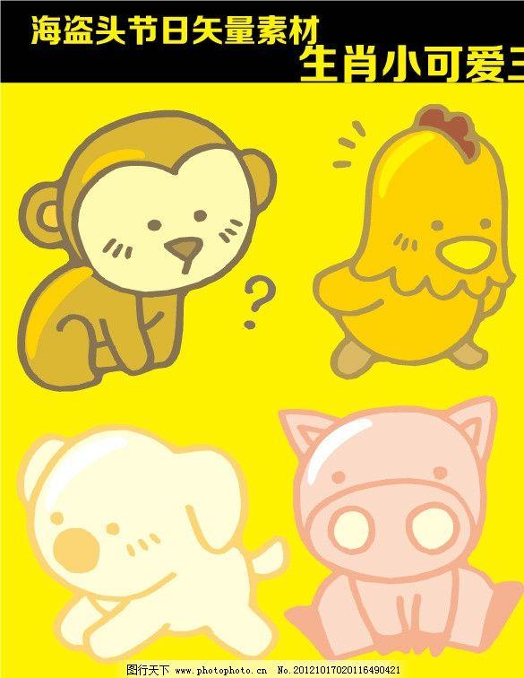 小可爱 矢量卡通素材 海盗头 人物 卡通 十二生肖 生肖 牛 鸡 狗 猪