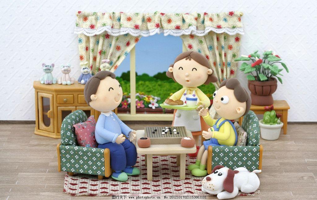 下围棋 幸福家庭 卡通家庭人物 幸福一家 爸爸 儿子 妈妈倒茶 五子棋