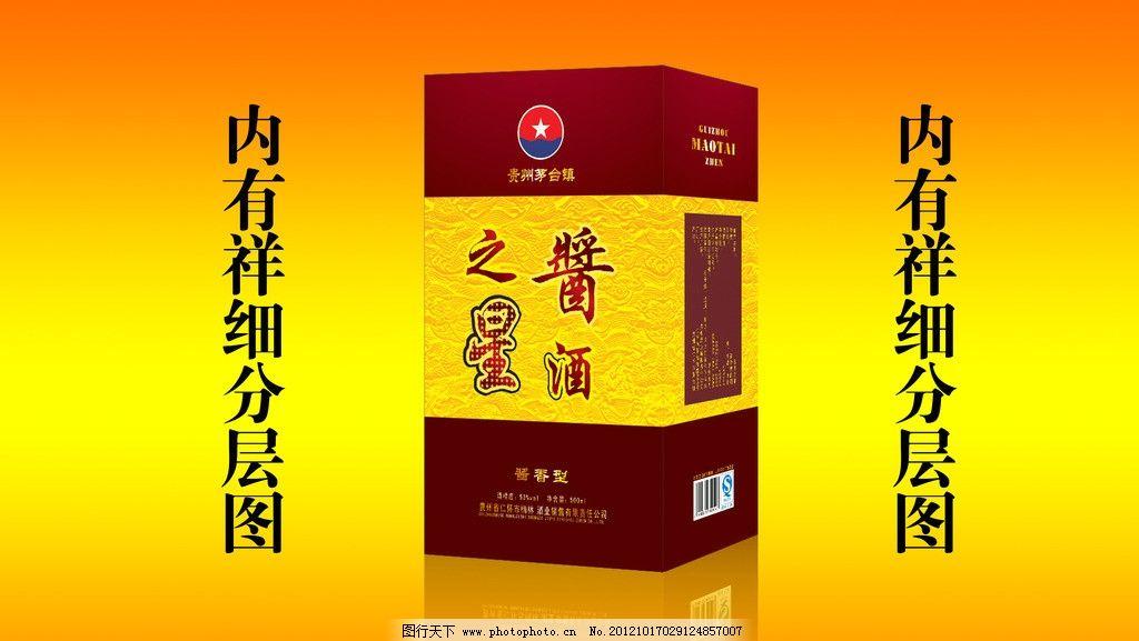 酱酒之星 (平面图) 贵州茅台镇 酒盒设计 酒盒包装 底纹边框
