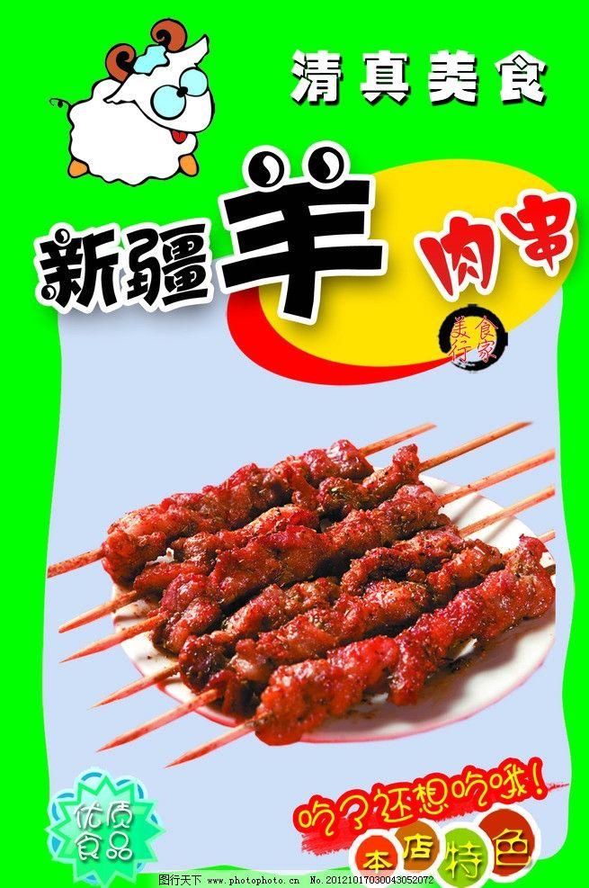 羊肉串 新疆羊肉串 卡通羊 优质食品 美食行家 海报设计 广告设计模板