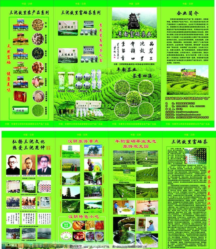 茶叶 茶业宣传单 汉阴图片_展板模板_广告设计_图行