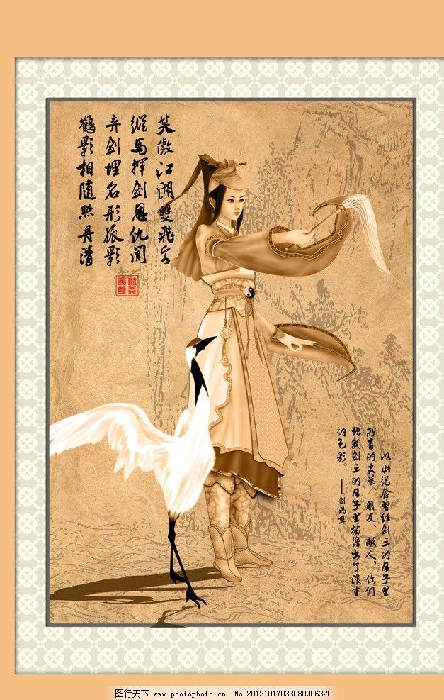 复古游戏人物 天鹅 手绘美女 仙鹤 水墨素材 游戏人物画 源文件