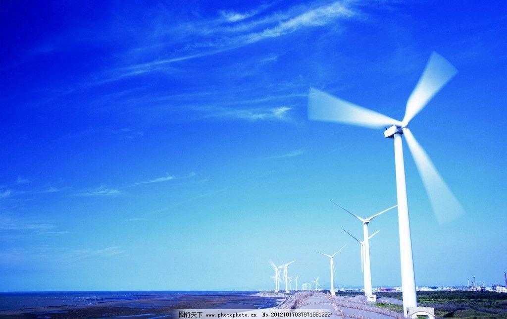风力发电 风车图片
