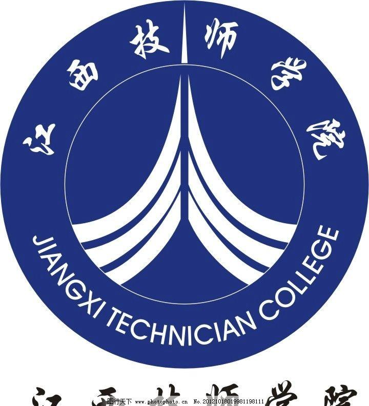 江西技师学院logo图片