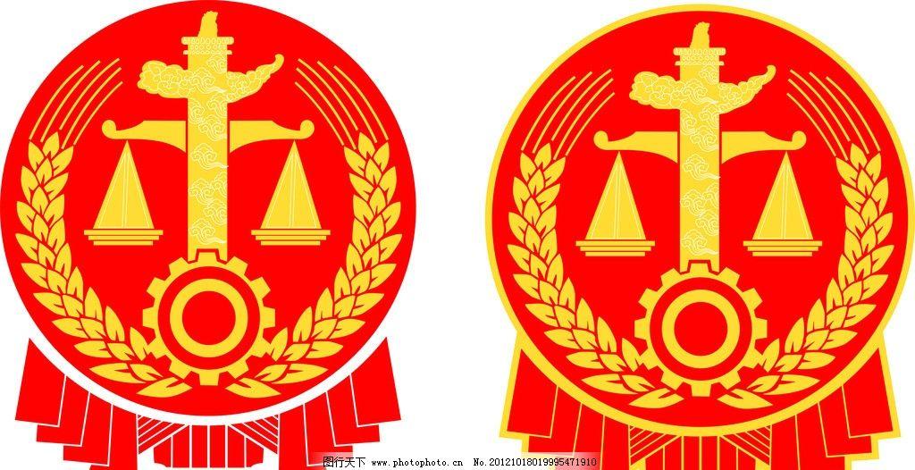 最新人民法院法徽 法徽 天屏 华裱 企业logo标志 标识标志图标 矢量