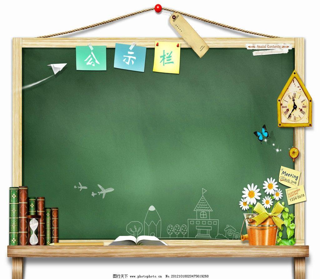 黑板公示栏 清新 淡雅 黑板 书本 花朵 公示栏 创意 边框相框 底纹图片
