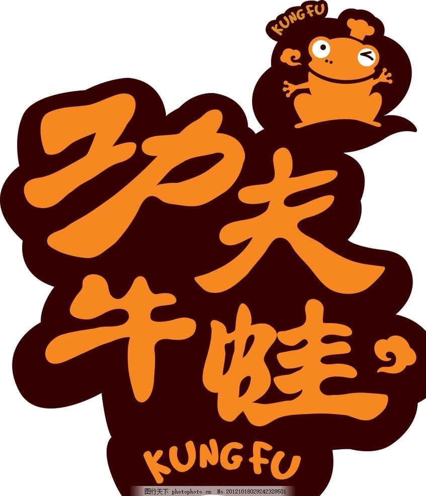 功夫牛蛙店招 标志 台湾小吃店招 形象墙设计 青蛙 卡通 请帖招贴