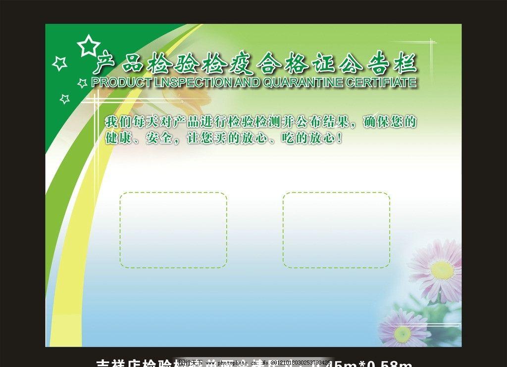 产品检验检疫合格证公布栏 矢量图库 广告设计 展板设计 超市 展板
