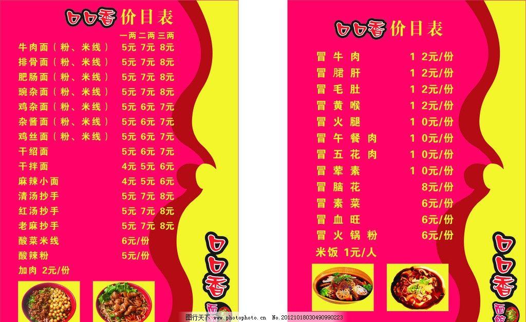 价目表 餐馆 面馆 食品 小吃 菜单菜谱 广告设计 矢量 cdr