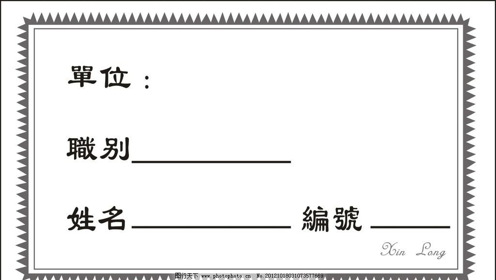 职务名片 单位 职别 姓名 编号 简洁名片设计 其他设计 广告设计