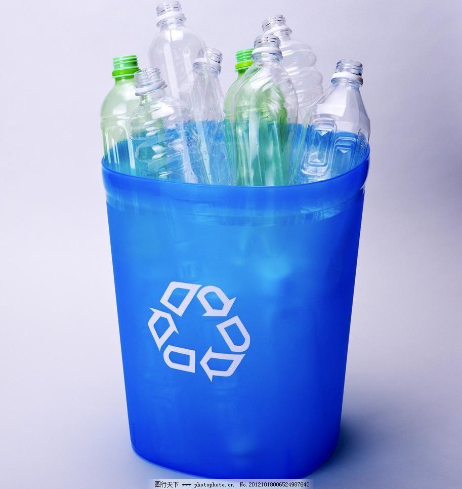 垃圾桶 循环利图片素材下载 循环利 回收利用 空水瓶 塑料瓶 矿泉水瓶