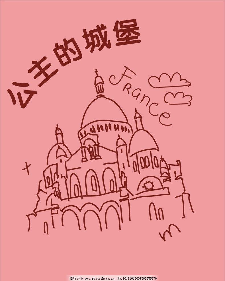 公主的城堡 西方梦幻城堡 卡通精致宫廷矢量图 简笔画宫廷城堡 童话故