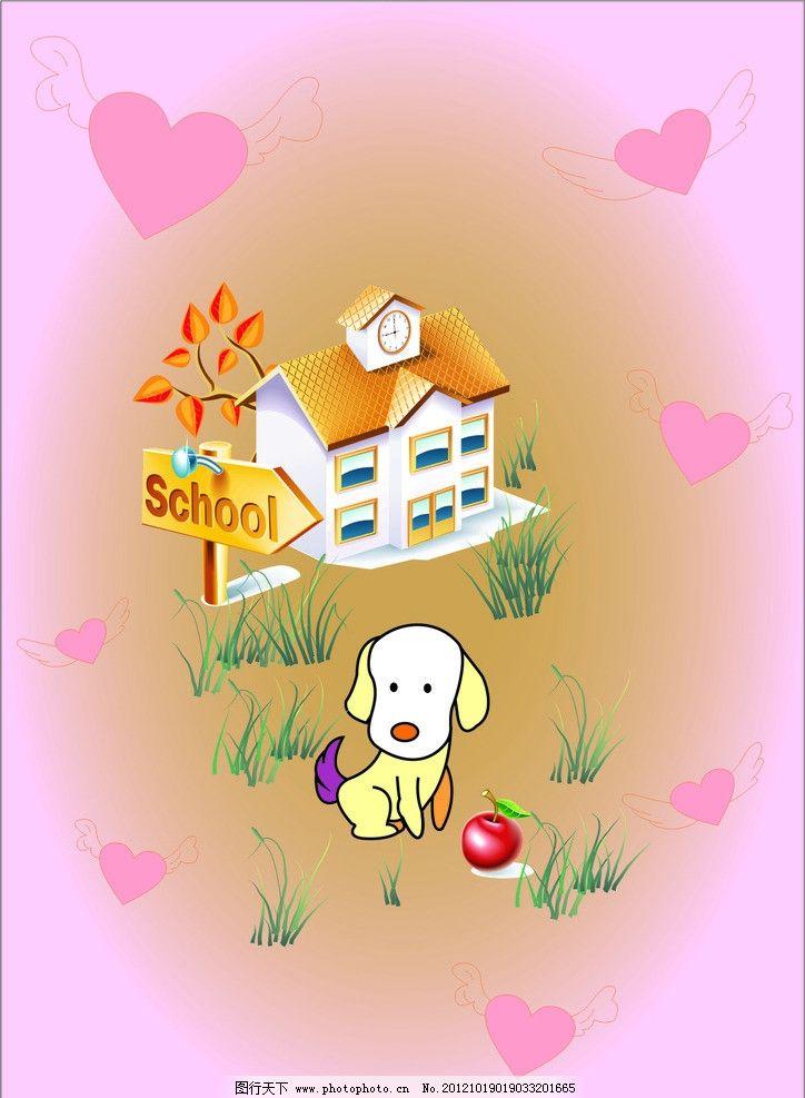 快乐小狗 动画小狗 卡通小狗 房子 卡通房子 漂亮的小房子 草