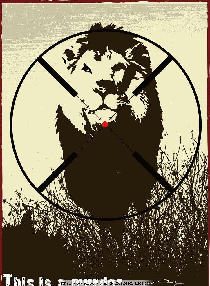 保护动物 禁止猎杀 猎枪 瞄准 保护野生动物 非洲大草原 狮子 禁止