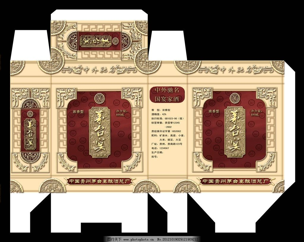 茅台包装展开图 平面展开图 广告设计模板 源文件