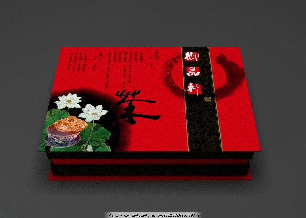 茶叶包装盒(平面图)图片_包装设计_广告设计_图行天下