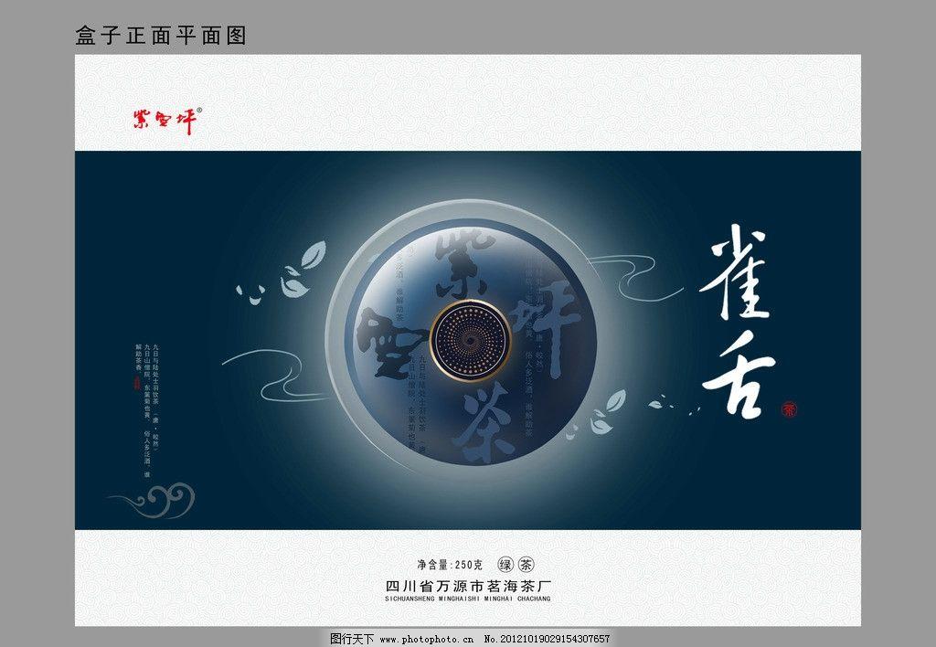 紫西坪茶包装 茶叶图案 圆圈图案 祥云 图案 包装设计 广告设计 矢量