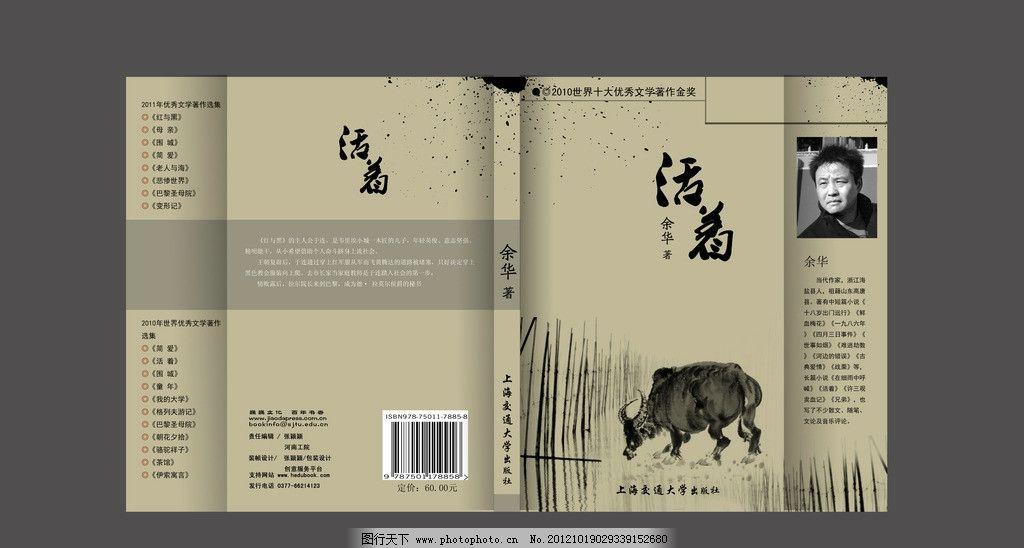 活着书籍装帧设计 余华 文学 名著 封面封底 艺术设计 画册设计