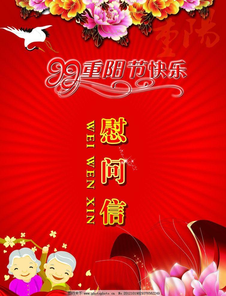 重阳节慰问信 仙鹤 老人矢量图 花 重阳节快乐字体 画册设计 广告设计
