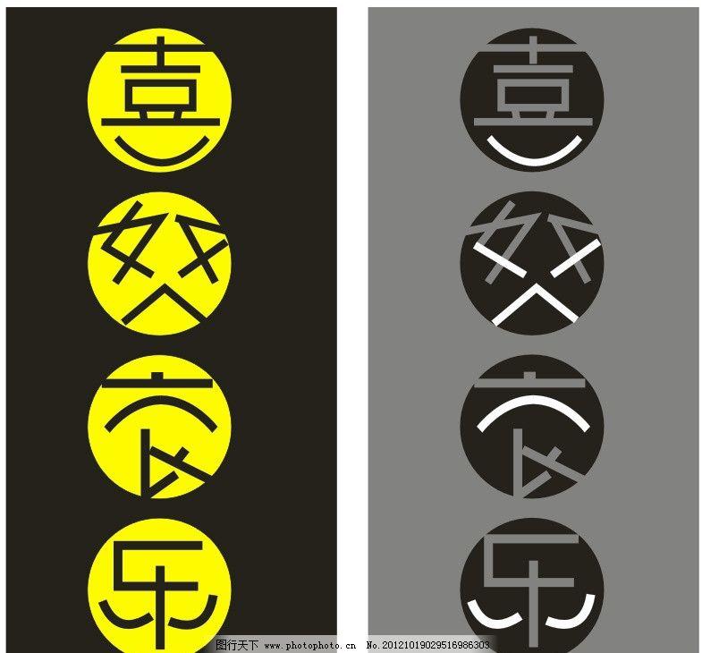 喜怒哀乐字体设计图片