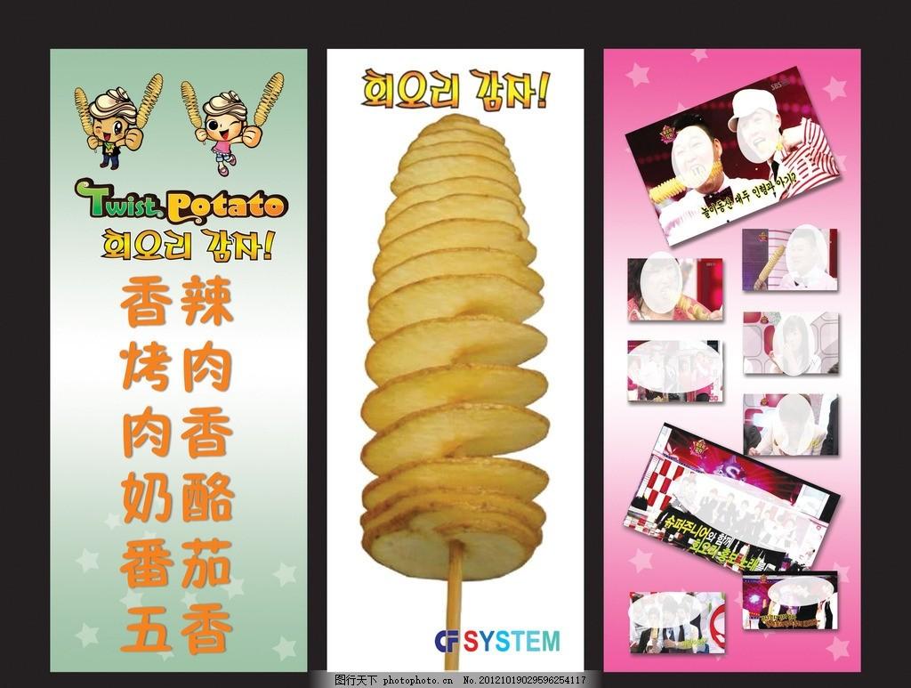 韩国旋风土豆 韩国炸土豆 炸土豆名片 名片 广告设计 矢量 cdr