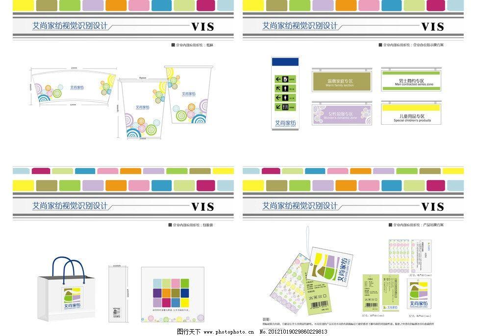 家纺店vi设计 纸杯 办公指示系统 包装袋 产品吊牌 艾尚家纺