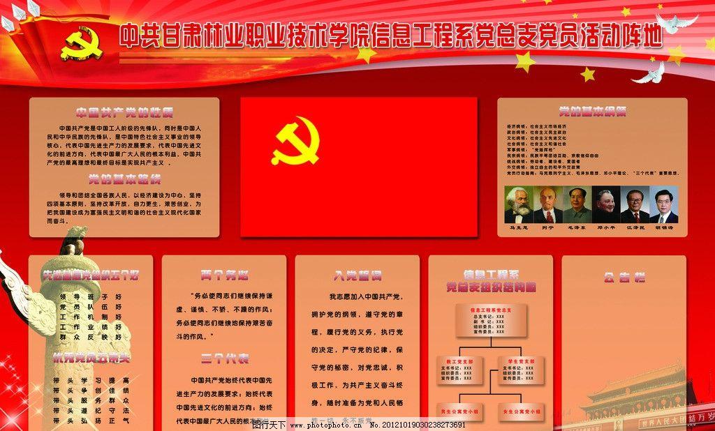 党员活动阵地图片_展板模板_广告设计_图行天下图库