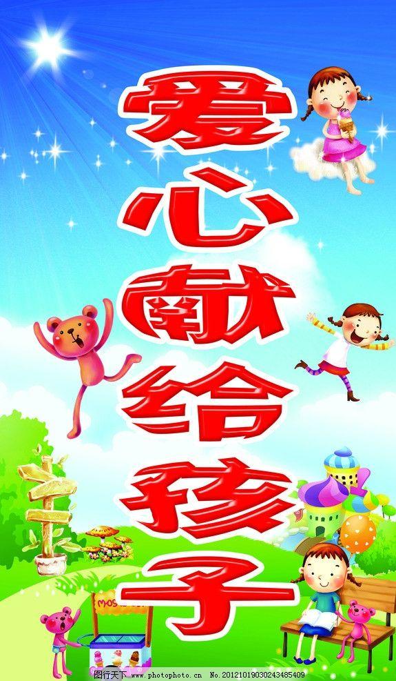 幼儿园展牌 卡通背景 爱心 孩子 卡通图片 展板模板 广告设计模板 源