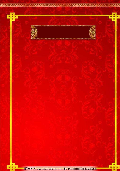 菜单背景 红色渐变 金黄色边框 花边底纹 咖啡色 金黄色波浪边框
