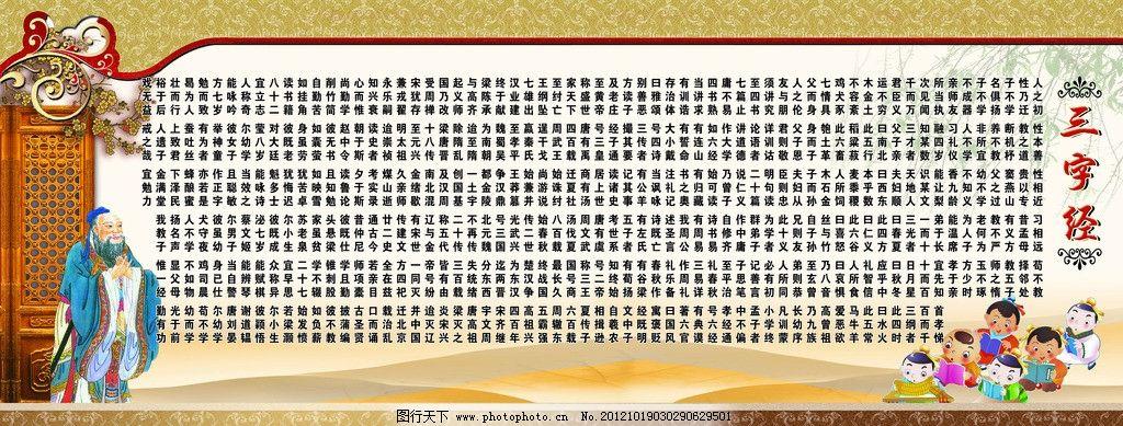 三字经全文 学校文化知识展板 卡通小人读书 古典边框 孔子图片