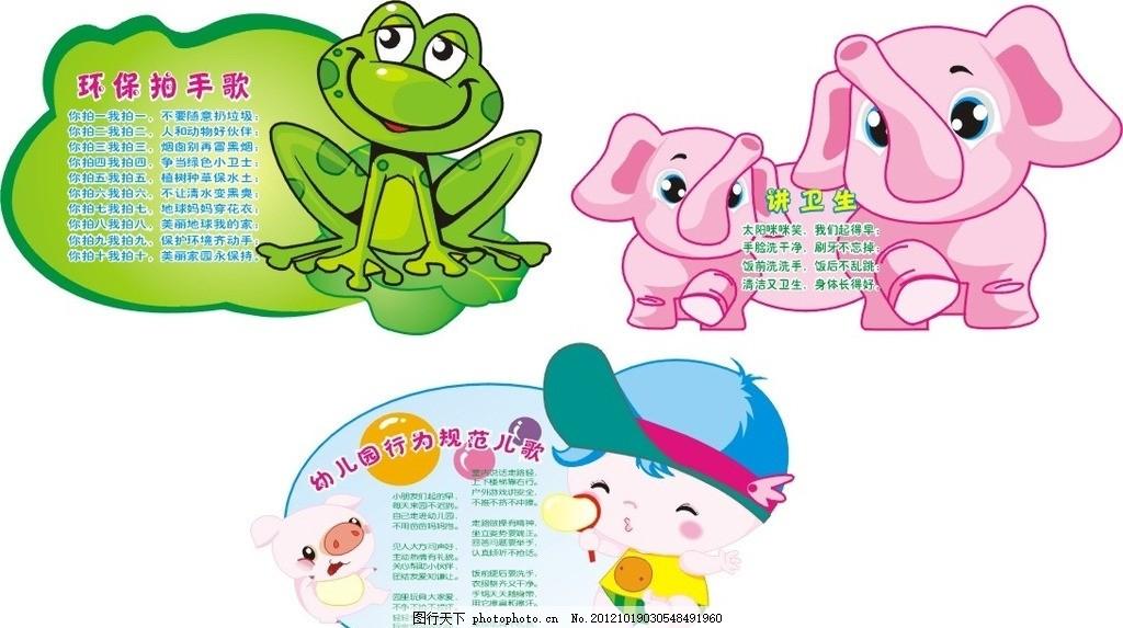 卡通动物矢量 儿童 青蛙 小象 讲卫生 环保 行为规范 儿歌