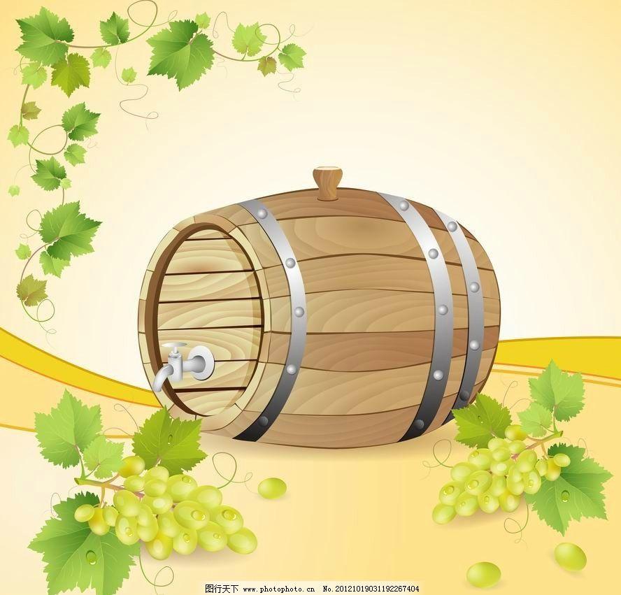 葡萄酒酒桶 葡萄酒 酒桶 木桶 手绘 葡萄 时尚 背景 矢量 葡萄酒红酒