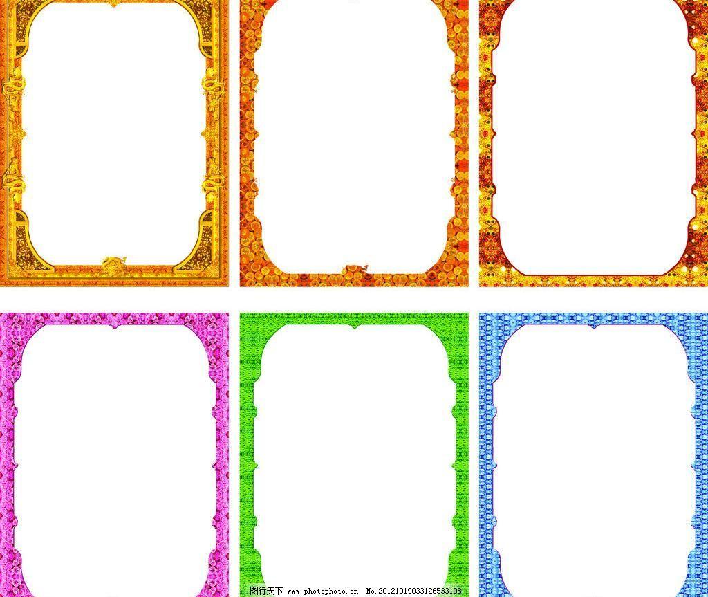 cdr 边框相框 底纹边框 粉色边框 蓝色边框 绿色边框 相框边框 相片相